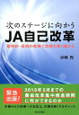 次のステージに向かうJA自己改革 短期的・長期的戦略で危機を乗り越える [ 小林 元 ]