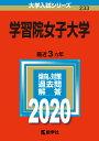 学習院女子大学 2020年版;No.233 (大学入試シリーズ) [ 教学社編集部 ]