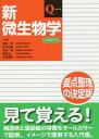 新微生物学 (Qシリーズ) [ 舘田一博 ]