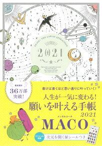 願いを叶える手帳2021 [ MACO ]