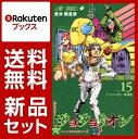 ジョジョリオン 1-15巻セット【特典:透明ブックカバー巻数分付き】