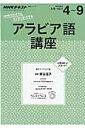 NHKテキストアラビア語講座(2016年度4〜9)