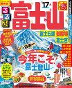 るるぶ富士山富士五湖御殿場富士宮('17)ちいサイズ (るるぶ情報版)