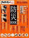クロワッサン特別編集 [最新版]女性目線で備える防災BOOK...