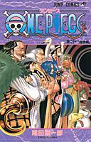 ONE PIECE(巻21)