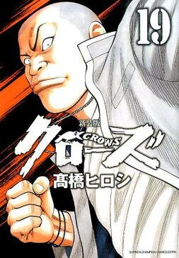 クローズ(19)新装版 (少年チャンピオンコミックスエクストラ) [ 高橋ヒロシ ]