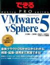 【送料無料】【新春_ポイント2倍】VMware vSphere 5 [ 大久保健一 ]