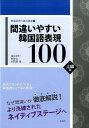 間違いやすい韓国語表現100(上級編) (韓国語実力養成講座) [ 油谷幸利 ]