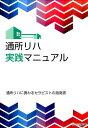 通所リハ実践マニュアル [ gene(2007) ]