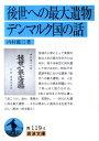 楽天楽天ブックス後世への最大遺物/デンマルク国の話改版 [ 内村鑑三 ]