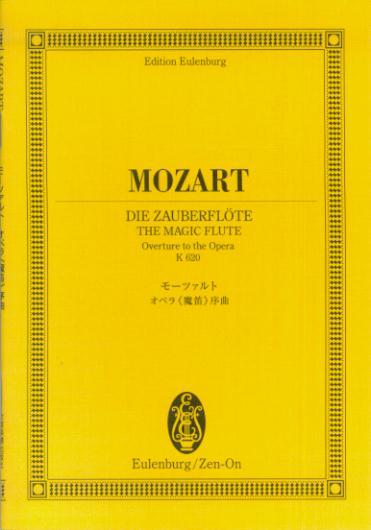 モーツァルト/オペラ「魔笛」序曲 (オイレンブル...の商品画像