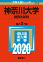 神奈川大学(給費生試験) 2020年版 No.234 (大学入試シリーズ) 教学社編集部
