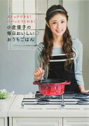 【ポイント5倍】<br />【定番】<br />小倉優子の毎日おいしい・おうちごはん