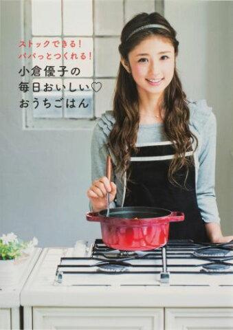 小倉優子の毎日おいしい・おうちごはん ストックできる!パパッとつくれる! [ 小倉優子 ]
