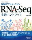 RNA-Seq実験ハンドブック NGSアプリケーション