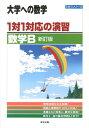 1対1対応の演習/数学B新訂版(大学への数学) [ 東京出版 ]