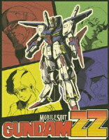 機動戦士ガンダムZZ メモリアルボックス Part.1