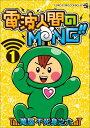 電波人間のMNG!!(1巻) (コロコロコミックススペシャル) [ 萬屋不死身之介 ]