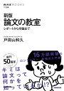 論文の教室新版 [ 戸田山和久 ]