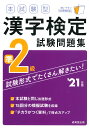 本試験型 漢字検定準2級試験問題集 '21年版 [ 成美堂出版編集部 ]