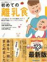 【バーゲン本】初めての離乳食 最新版 [ ひよこクラブ特別編集 ]