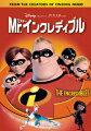 Mr.インクレディブル 【Disneyzone】