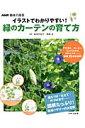 緑のカーテンの育て方 [ NHK出版 ]