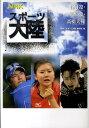 NHKスポーツ大陸(石川遼・福原愛・高橋大輔) [ 日本放送...