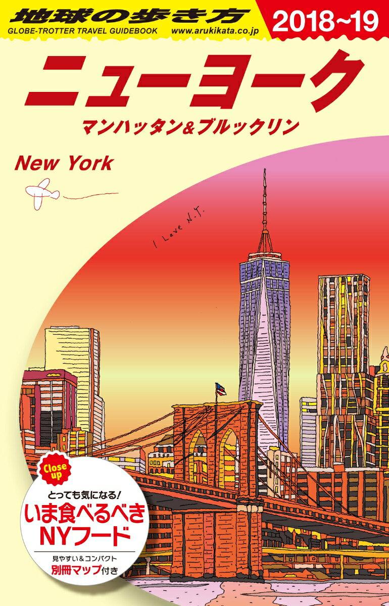B06 地球の歩き方 ニューヨーク マンハッタン...の商品画像