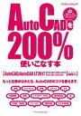 AutoCADを200%使いこなす本 もっと仕事がはかどる、AutoCADのコツを教えま (エクスナレッジムック) [ 阿部秀之 ]