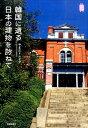 韓国に遺る日本の建物を訪ねて (Kan Kan Trip) [ やまだトシヒデ ]