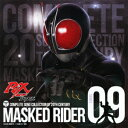 COMPLETE SONG COLLECTION OF 20TH CENTURY MASKED RIDER SERIES 09 仮面ライダーBLACK RX [ (キッズ) ]