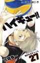 ハイキュー!! 27 (ジャンプコミックス) [ 古舘 春一...