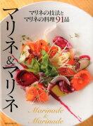 マリネ&マリネ マリネの技法とマリネの料理91品 (旭屋出版mook)