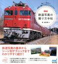 鉄道写真の撮り方手帖 楽しく安全に!列車の撮り方まるごとBOOK [ 森由梨香 ]