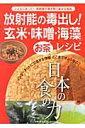 【送料無料】放射能の毒出し!「玄米・味噌・海藻」レシピ