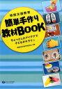 特別支援教育簡単手作り教材BOOK ちょっとしたアイデアで子どもがキラリ☆ [ 東濃特別支援学校研究