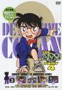 名探偵コナン PART 4 Volume3 [ 高山みなみ ...