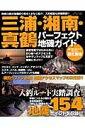 三浦・湘南・真鶴パーフェクト地磯ガイド