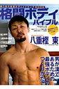 格闘ボディバイブル 闘う男の最強ボディメイキングBOOK (B.B.mook)