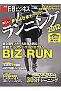 新しいランニング(2012)