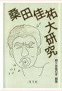 【POD】桑田佳祐大研究 [ 南十字星の会 ]