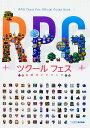 RPGツクール フェス 公式ガイドブック [ 週刊ファミ通編集部 ]