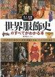 世界服飾史のすべてがわかる本 [ 能沢慧子 ]