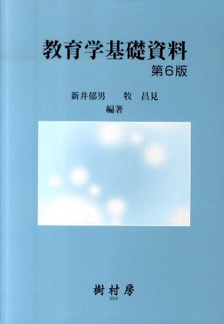 教育学基礎資料第6版 [ 新井郁男 ]の商品画像