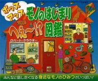 ポップアップモノのはじまりへぇ〜!?図鑑