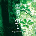 聖樹の癒し Holy Tree Healing [ 神山純一 ]