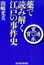 山崎光夫 アイテム口コミ第9位