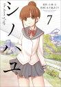 シノハユ(7) (ビッグガンガンコミックスSUPER) [ 五十嵐あぐり ]