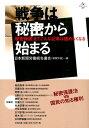 戦争は秘密から始まる 秘密保護法でこんな記事は読めなくなる (合同ブックレット) [ 日本新聞労働組合連合 ]